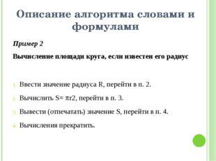 Описание алгоритма словами и формулами Пример 2 Вычисление площади круга, есл