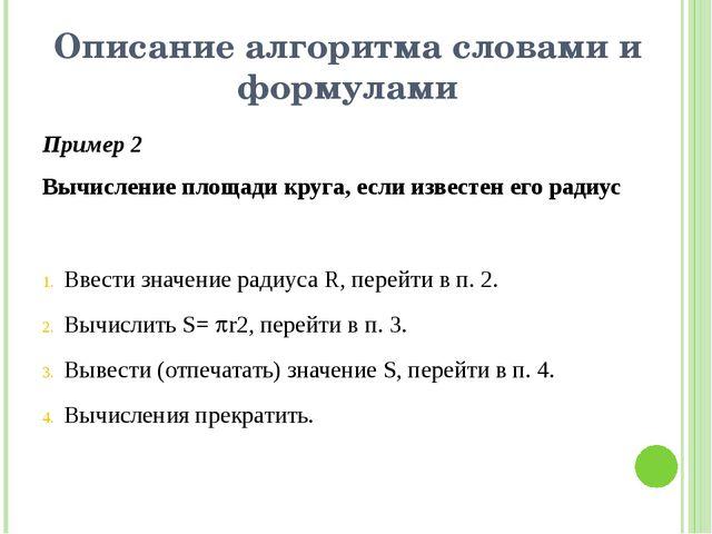 Описание алгоритма словами и формулами Пример 2 Вычисление площади круга, есл...