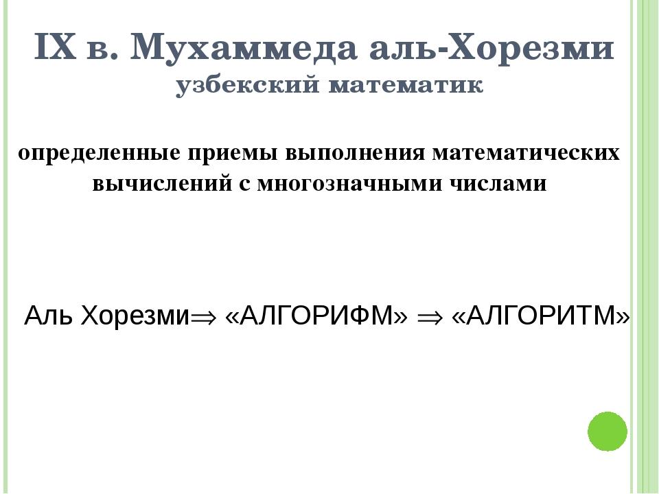 IХ в. Мухаммеда аль-Хорезми узбекский математик определенные приемы выполнени...