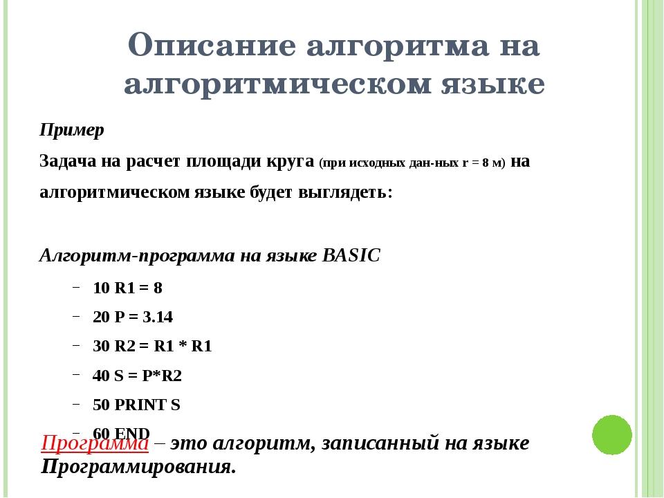 Описание алгоритма на алгоритмическом языке Пример Задача на расчет площади к...