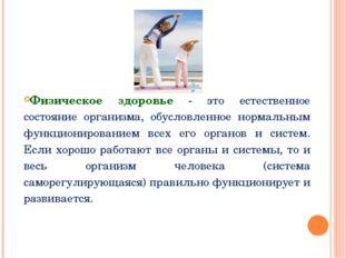 Физическое здоровье - это естественное состояние организма, обусловленное нор