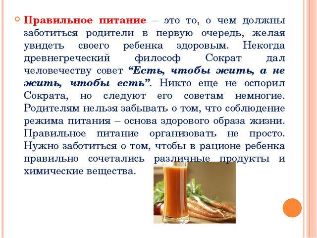 Правильное питание – это то, о чем должны заботиться родители в первую очеред...