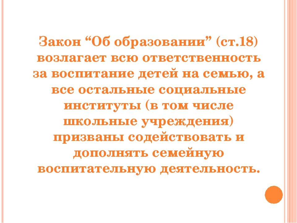 """Закон """"Об образовании"""" (ст.18) возлагает всю ответственность за воспитание де..."""