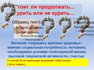 Стоит ли продолжать... Курить или не курить… Желание сохранить крепкое здоров
