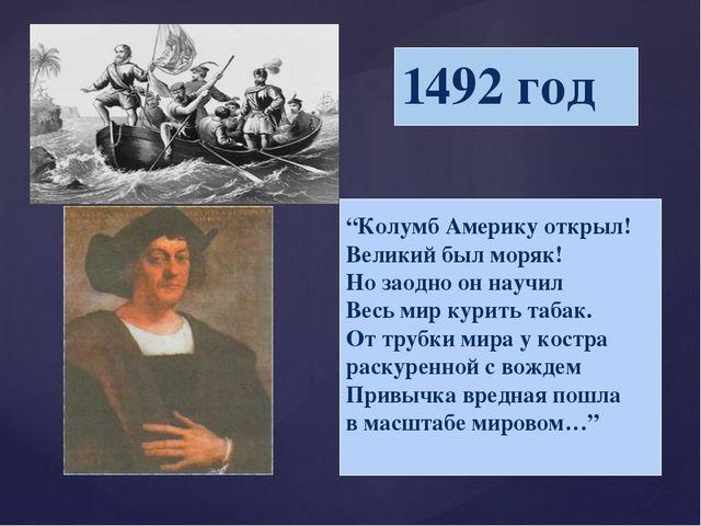 """""""Колумб Америку открыл! Великий был моряк! Но заодно он научил Весь мир курит..."""