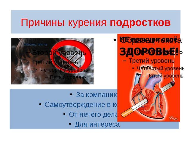 Причины курения подростков За компанию Самоутверждение в коллективе От нечего...