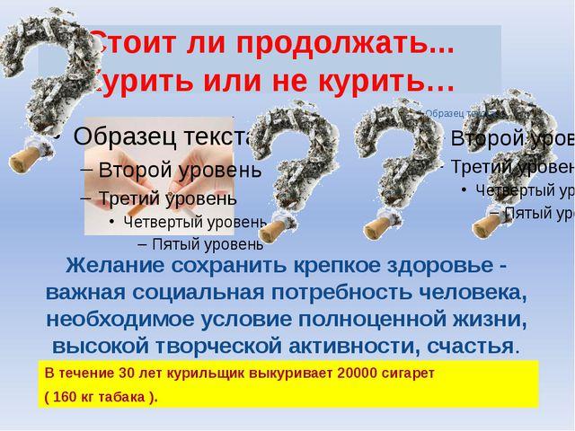 Стоит ли продолжать... Курить или не курить… Желание сохранить крепкое здоров...