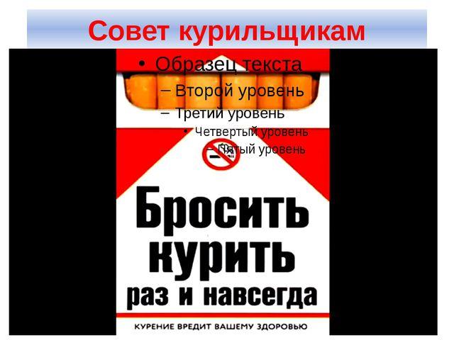 Совет курильщикам irina: