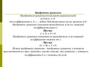 Квадратные уравнения Квадратным уравнением называют уравнения вида ax²+bx+c =