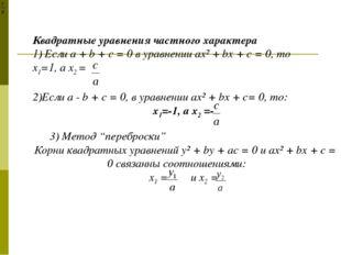 Квадратные уравнения частного характера 1) Если a + b + c = 0 в уравнении ax²