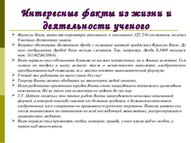 Интересные факты из жизни и деятельности ученого Франсуа Виет, вычисляя перим...