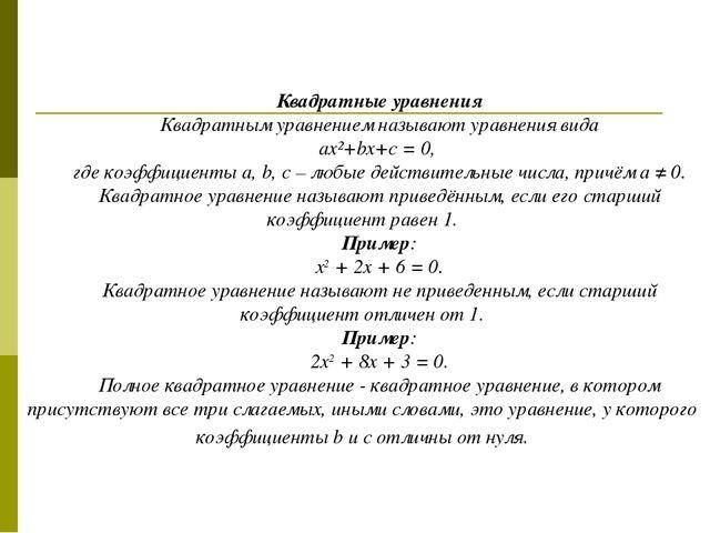 Квадратные уравнения Квадратным уравнением называют уравнения вида ax²+bx+c =...