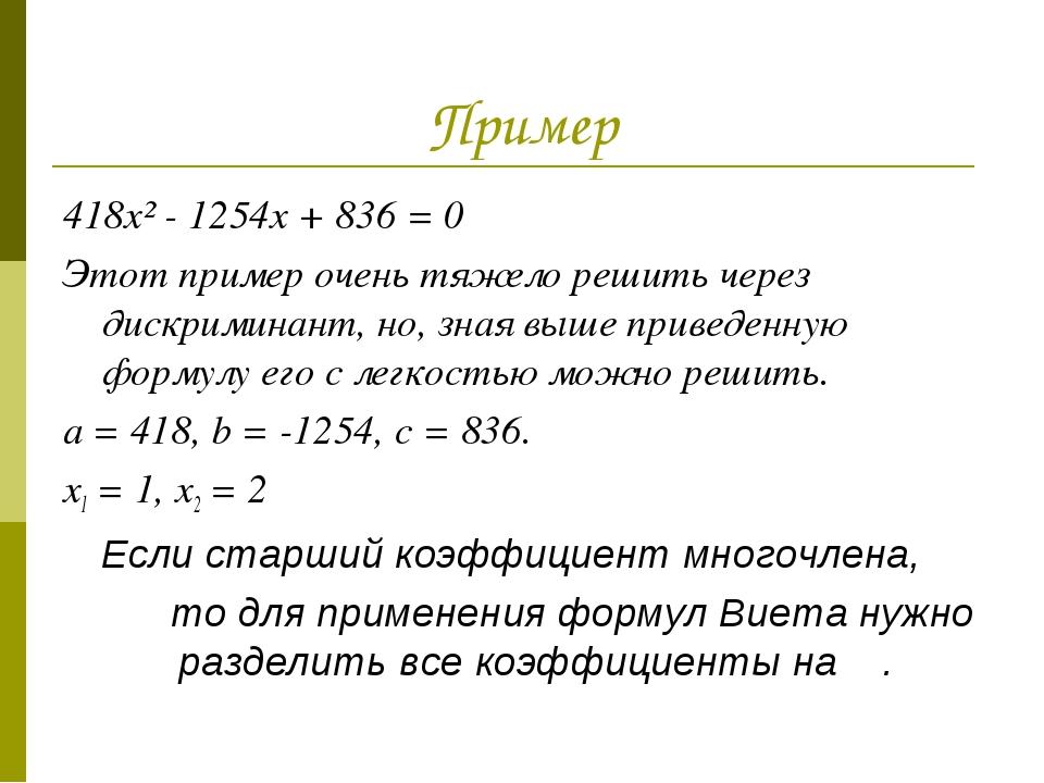 Пример 418х² - 1254х + 836 = 0 Этот пример очень тяжело решить через дискрими...