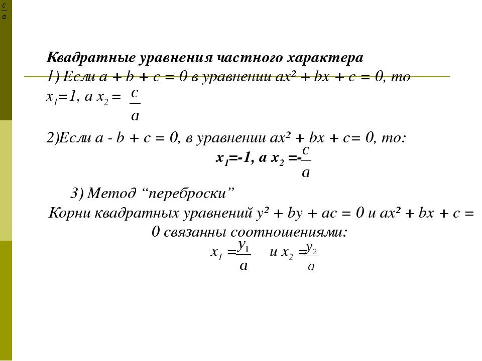 Квадратные уравнения частного характера 1) Если a + b + c = 0 в уравнении ax²...