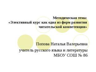 Методическая тема: «Элективный курс как одна из форм развития читательской ко
