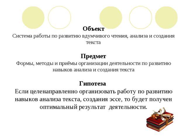 Объект Система работы по развитию вдумчивого чтения, анализа и создания текст...