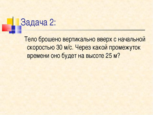 Задача 2: Тело брошено вертикально вверх с начальной скоростью 30 м/с. Через...