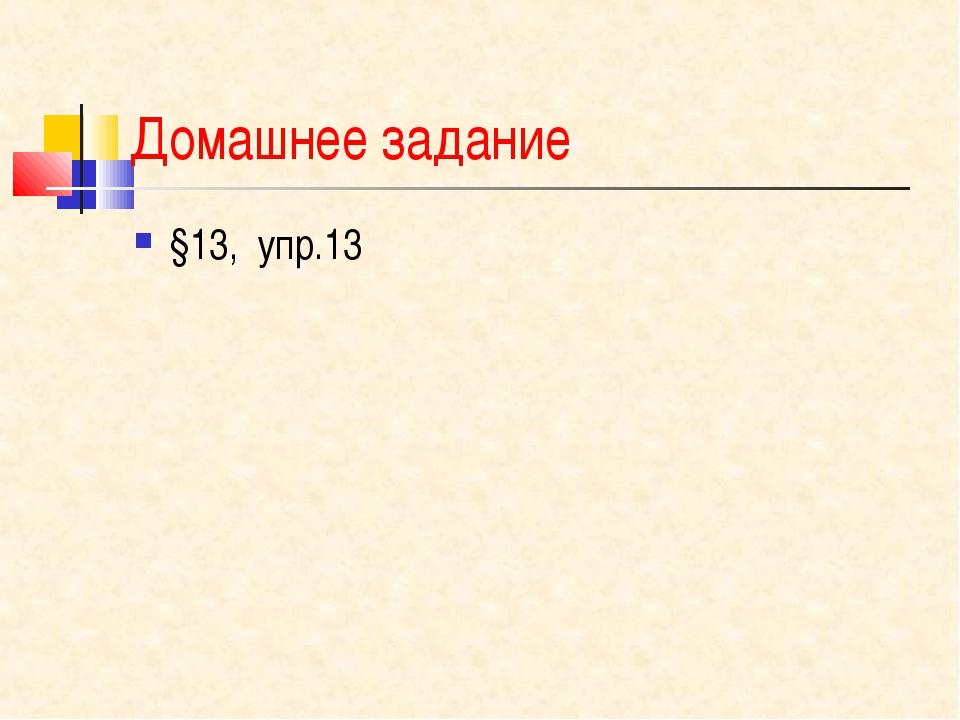 Домашнее задание §13, упр.13