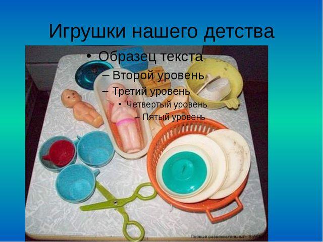 Игрушки нашего детства