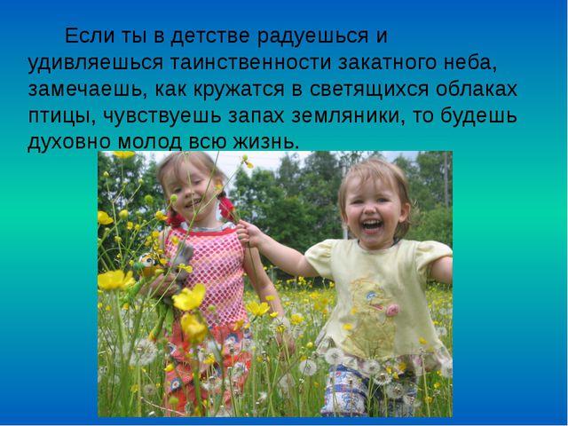 Если ты в детстве радуешься и удивляешься таинственности закатного неба, зам...