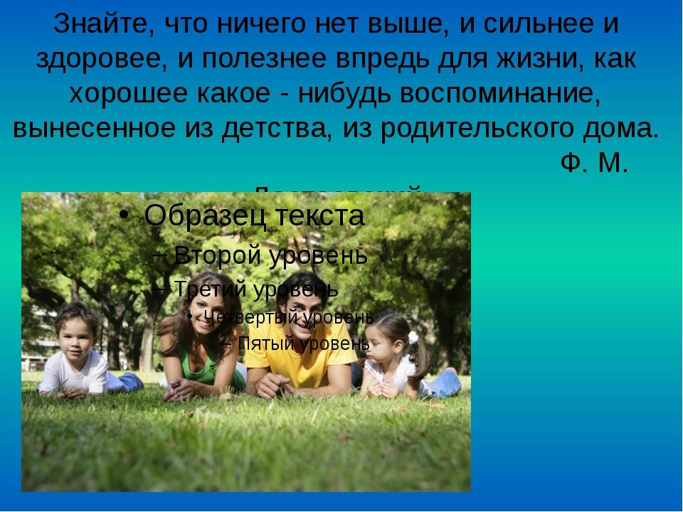 Знайте, что ничего нет выше, и сильнее и здоровее, и полезнее впредь для жизн...