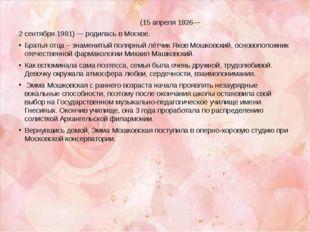 Э́мма Эфраимовна Мошко́вская (15 апреля 1926— 2 сентября1981) — родилась в