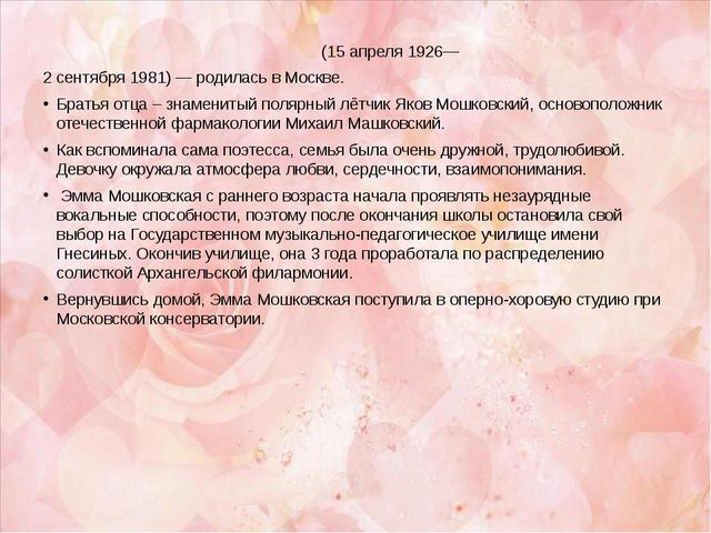 Э́мма Эфраимовна Мошко́вская (15 апреля 1926— 2 сентября1981) — родилась в...