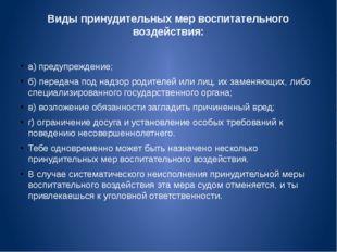 Виды принудительных мер воспитательного воздействия: а) предупреждение; б) пе
