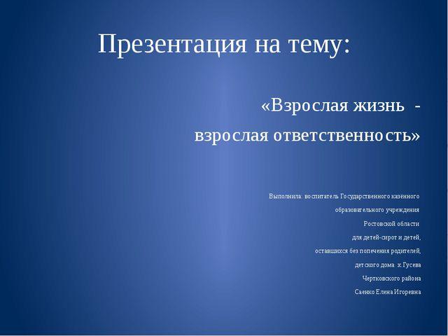 Презентация на тему: «Взрослая жизнь - взрослая ответственность» Выполнила: в...