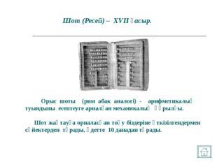 Шот (Ресей) – XVII ғасыр. Орыс шоты (рим абак аналогі) - арифметикалық туынды