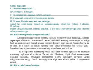 Сабақ барысы: І. Ұйымдастыру кезеңi. а) Сәлемдесу, түгендеу; ә) Оқушылардың н