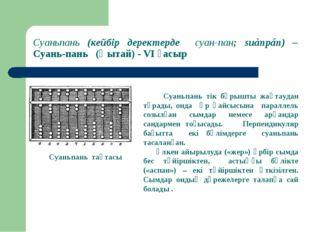 Суаньпань (кейбір деректерде cуан-пан; suànpán) – Суань-пань (Қытай) - VI ғас