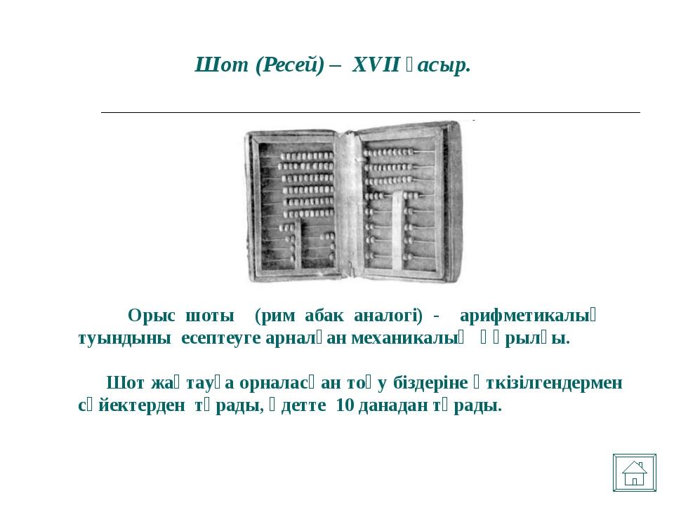 Шот (Ресей) – XVII ғасыр. Орыс шоты (рим абак аналогі) - арифметикалық туынды...