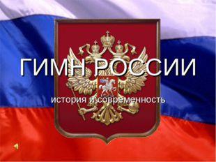 ГИМН РОССИИ история и современность