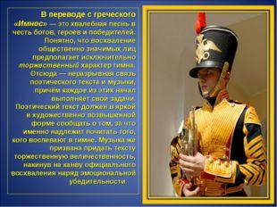 В переводе с греческого «Имнос»— это хвалебная песнь в честь богов, героев и
