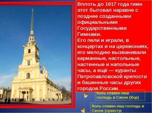 Вплоть до 1917 года гимн этот бытовал наравне с позднее созданными официальны