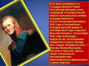 В 19 веке потребность в Государственном Гимне Российской Империи стала очевид