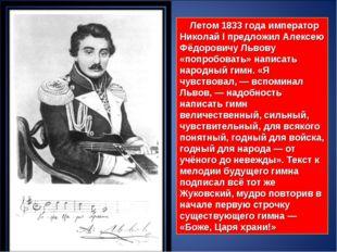 Летом 1833 года император НиколайI предложил Алексею Фёдоровичу Львову «поп