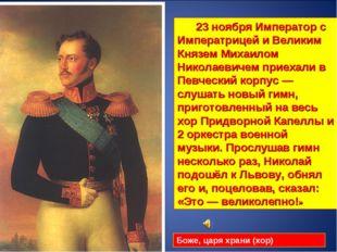 23 ноября Император с Императрицей и Великим Князем Михаилом Николаевичем пр