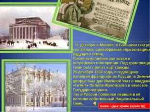 11 декабря в Москве, в Большом театре состоялась своеобразная «презентация»
