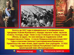Вплоть до 1917 года в официальных и неофициальных праздника Львова-Жуковског