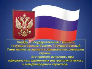 Наряду с Государственным Гербом и Государственным Флагом, Государственный Гим