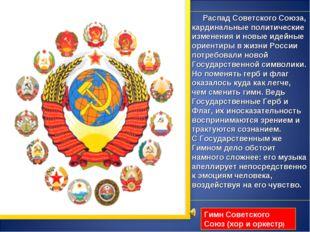 Распад Советского Союза, кардинальные политические изменения и новые идейные