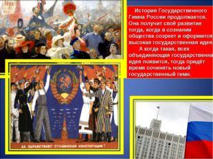 История Государственного Гимна России продолжается. Она получит своё развити
