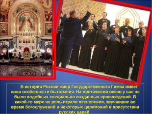 В истории России жанр Государственного Гимна имеет свои особенности бытовани