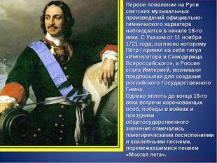 Первое появление на Руси светских музыкальных произведений официально-гимниче