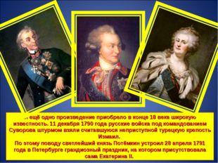 И ещё одно произведение приобрело в конце 18 века широкую известность. 11дек