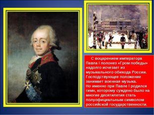 С воцарением императора ПавлаI полонез «Гром победы» надолго исчезает из му