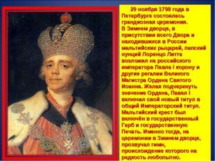 29ноября 1798 года в Петербурге состоялась грандиозная церемония. ВЗимнем