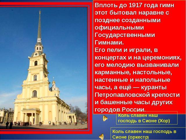 Вплоть до 1917 года гимн этот бытовал наравне с позднее созданными официальны...